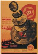 Vintage Russian poster - Each Komsomol`s cell reads the magazine Yacheika